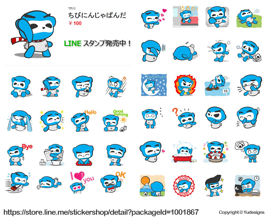 Little Ninja Panda LINE Stickers