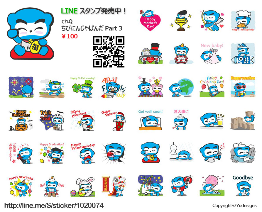 Little Ninja Panda LINE Stamps 3